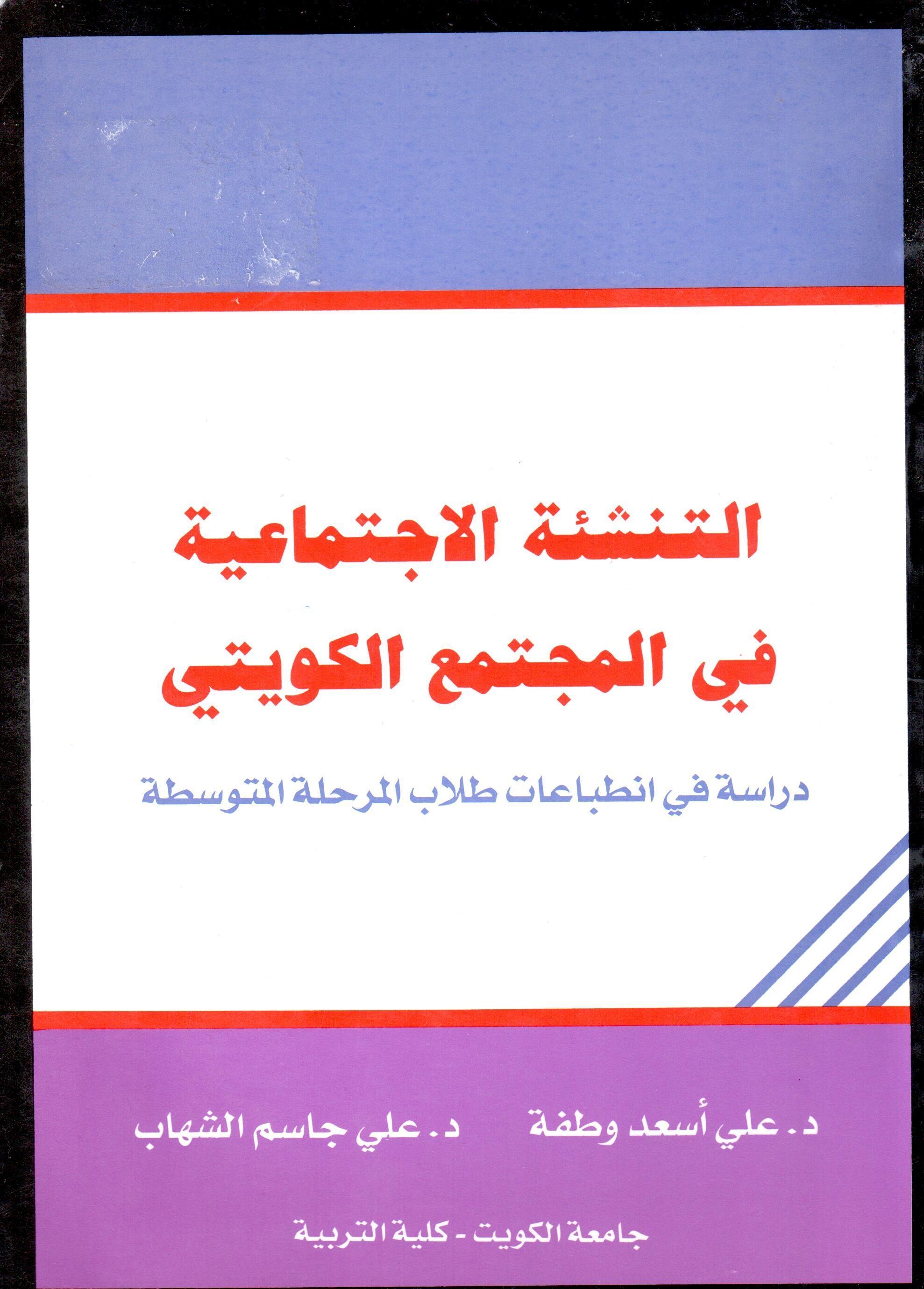 التنشئة الاجتماعية في المجتمع الكويتي- علي أسعد وطفة