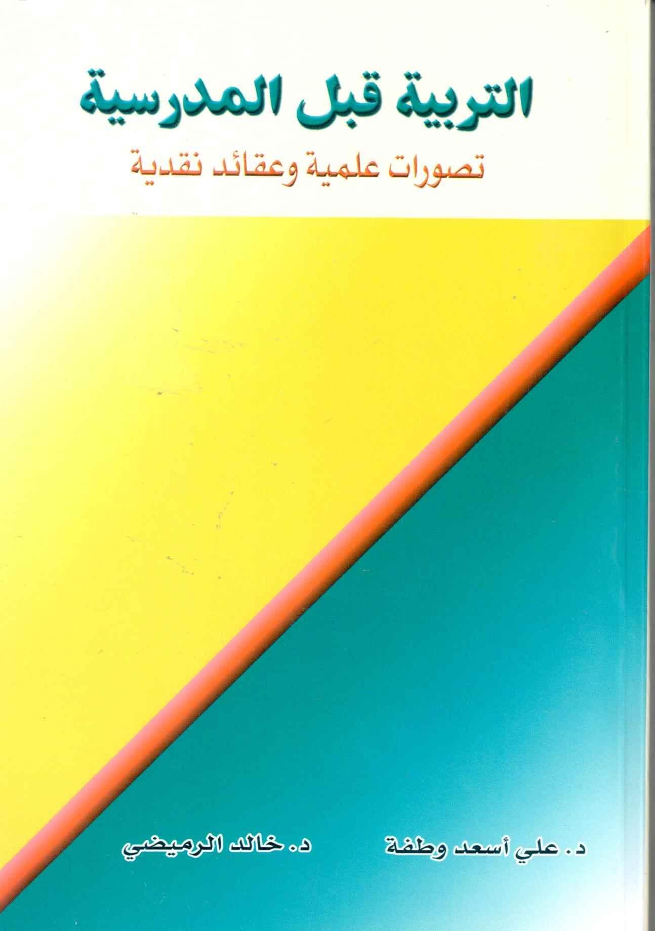 التربية قبل المدرسة: تصورات علمية وعقائدية نقدية- علي أسعد وطفة