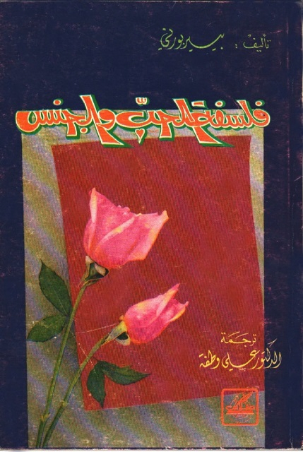 فلسفة الحب – تأليف بيير بورني – ترجمة علي أسعد وطفة .