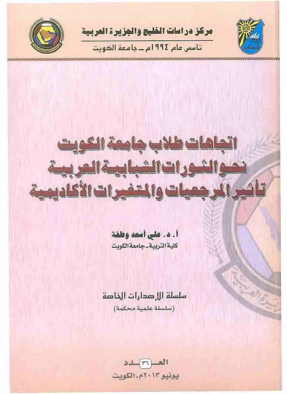 اتجاهات طلاب جامعة الكويت نحو الثورات الشبابية العربية- علي أسعد وطفة