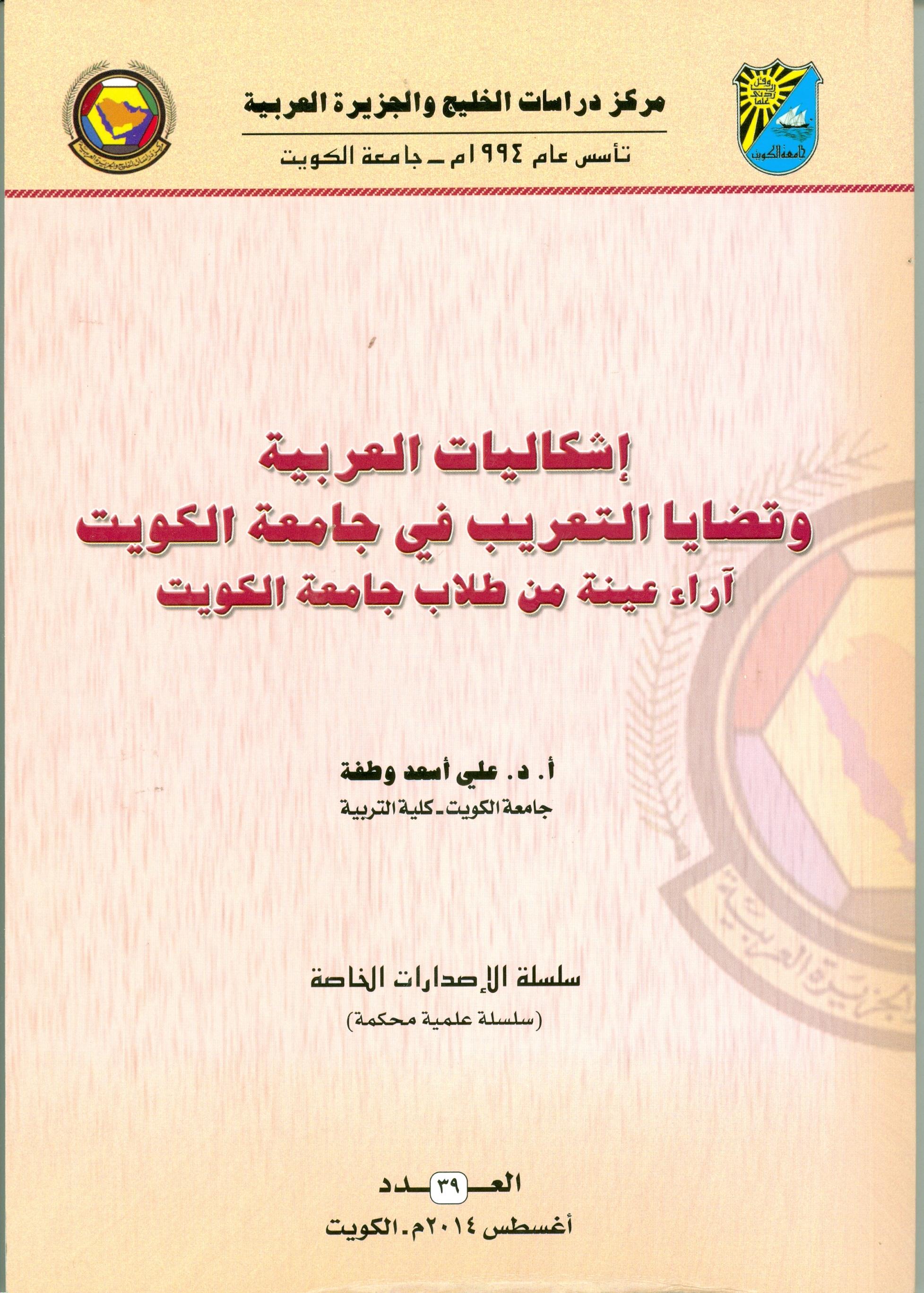 إشكاليات العربية وقضايا التعريب في جامعة الكويت- علي أسعد وطفة