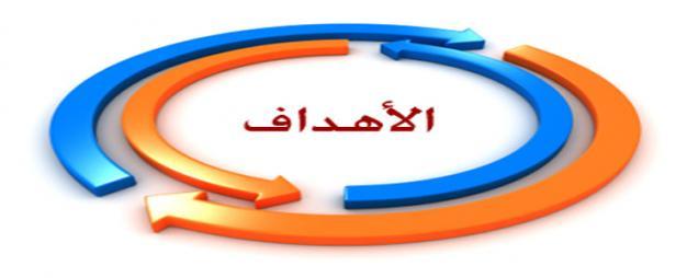 رؤية نقدية للأهداف التربوية المطورة في دولة قطر – علي أسعد وطفة
