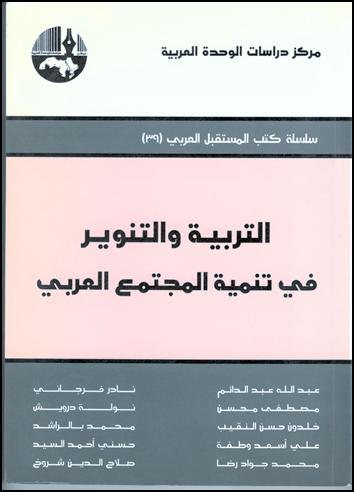 التربية والتنوير في تنمية المجتمع العربي