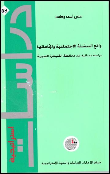 واقع التنشئة الاجتماعية واتجاهاتها : دراسة ميدانية في محافظة القنيطرة السورية- علي أسعد وطفة