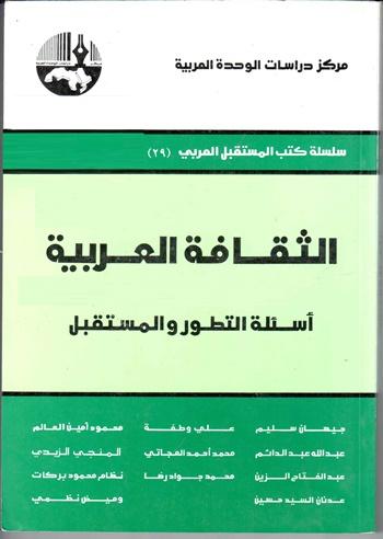 الثقافة العربية أسئلة التطور الراهن – مجموعة مؤلفين – علي أسعد وطفة