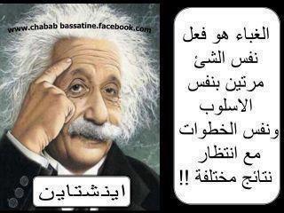 التعليم في آخر الزمان ؟؟!! استقالة الأستاذ  سعد! – إعداد: علي أسعد وطفة