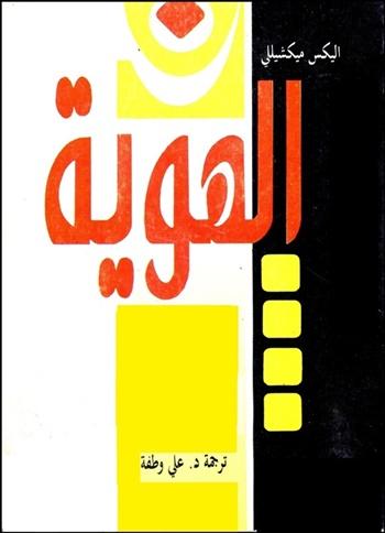 الهوية – تأليف إليكس ميكشللي – ترجمة – علي أسعد وطفة