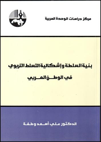 بنية السلطة وإشكالية التسلط التربوي في الوطن العربي- علي أسعد وطفة