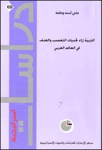 كتاب : التربية إزاء تحديات التعصب والعنف في العالم العربي – علي أسعد وطفة
