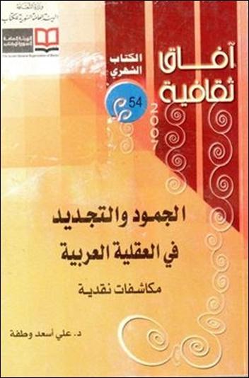 كتاب الجمود والتجديد في العقلية العربية : مكاشفات نقدية- علي أسعد وطفة