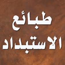 التربية على الاستبداد في العالم العربي هل يأتي زمن التربية على المواطنة؟ – علي أسعد وطفة