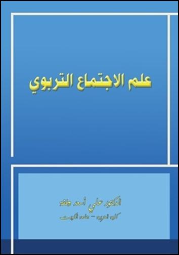 كتاب : علم الاجتماع التربوي وقضايا الحياة التربوية المعاصرة – علي أسعد وطفة