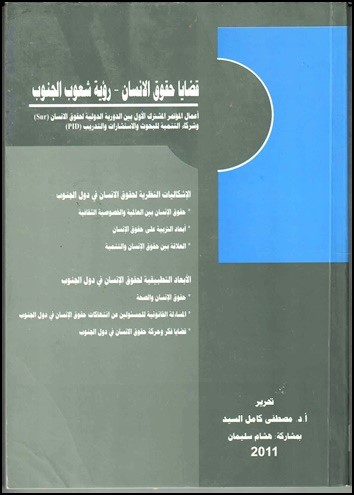 غلاف قضايا حقوق الإنسان