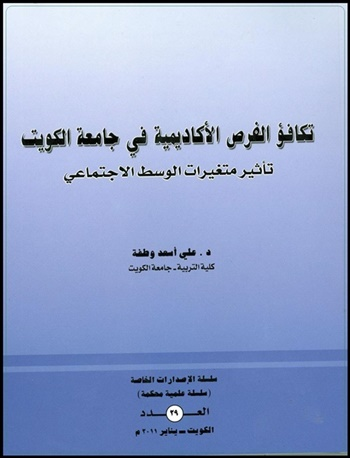 كتاب : تكافؤ الفرص التعليمية في جامعة الكويت – علي أسعد وطفة