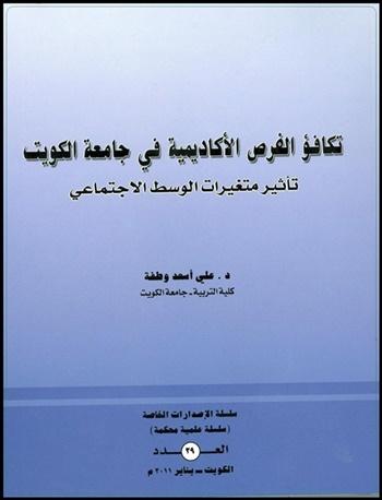 Pages from الكتاب رقم (14) تكافؤ الفرص التعليمية في جامعة الكويت
