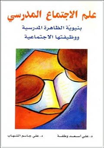 كتاب علم الاجتماع المدرسي – علي أسعد وطفة