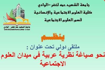 اعلان :  مؤتمر نحو صياغة نظرية عربية في ميدان العلوم الاجتماعية