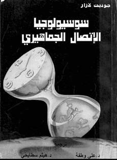 محمي: وسائل الاتصال الجماهيري- د. علي أسعد وطفة