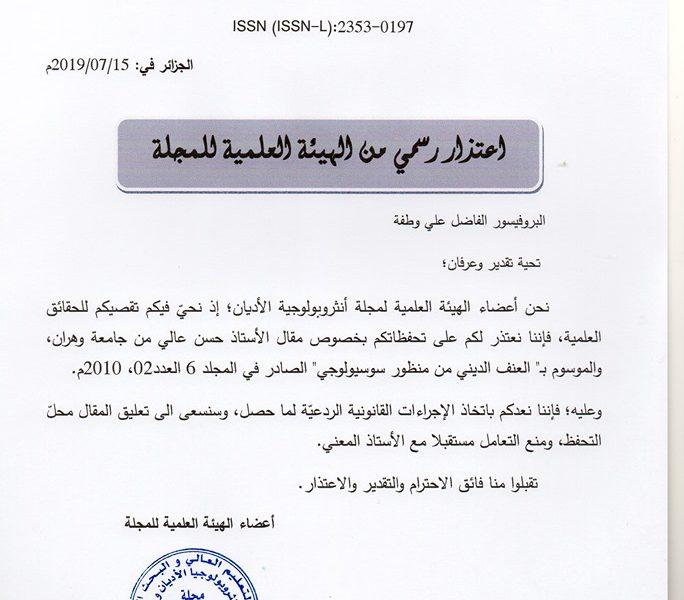 سرقة مقال الدكتور علي أسعد وطفة من قبل حسن عالي بجامعة وهران .